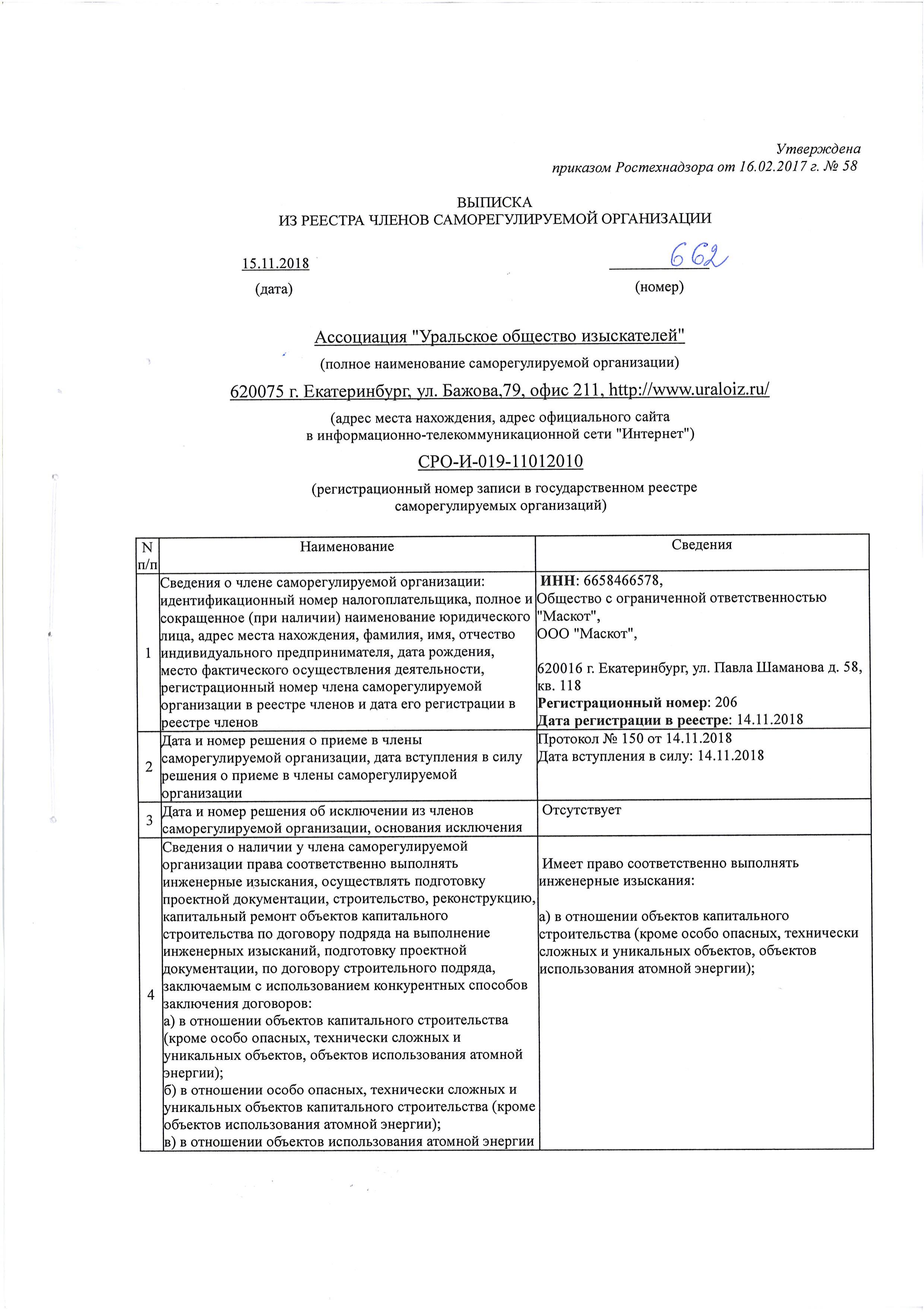 Выписка УралОИЗ_1