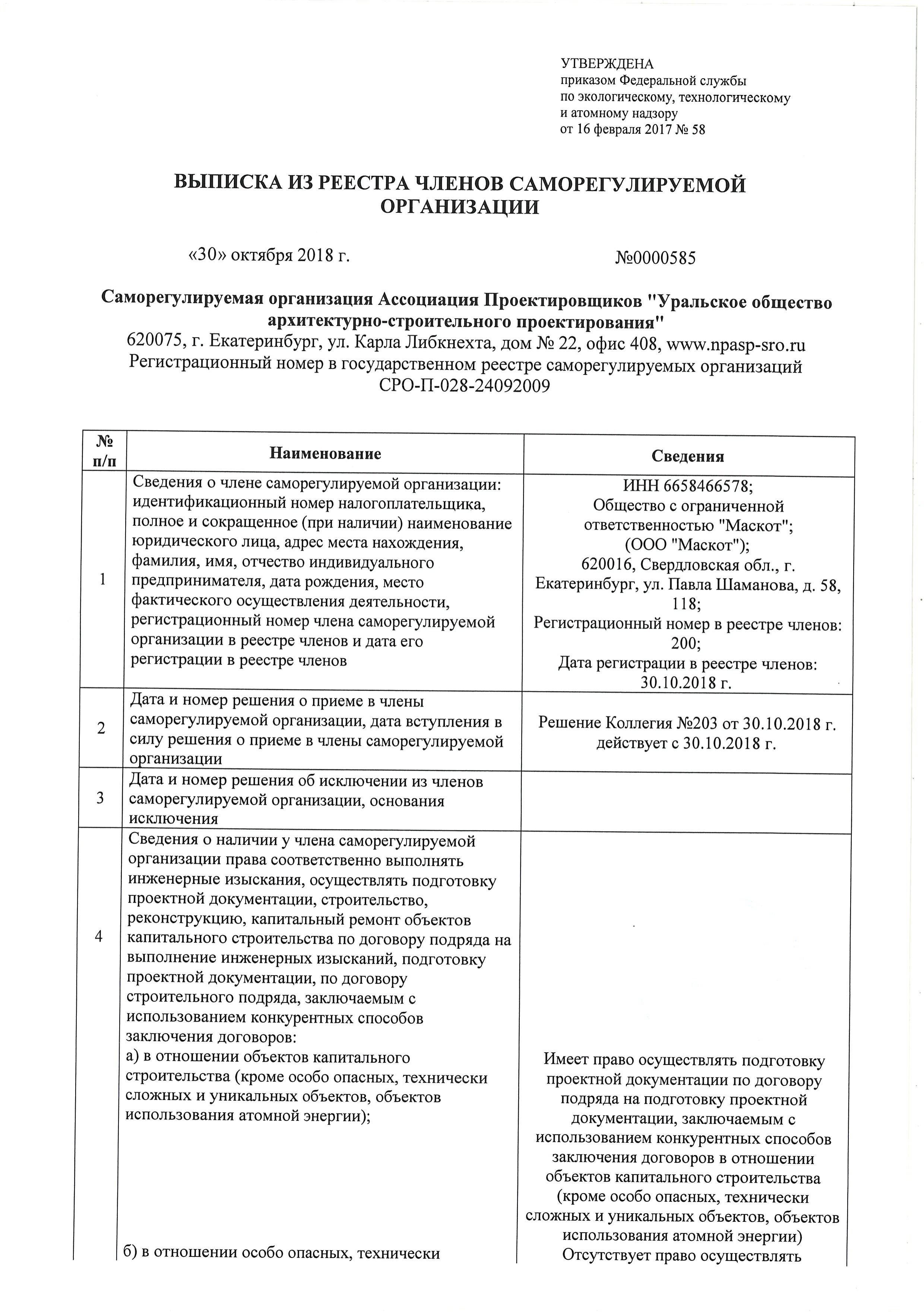 Выписка УралАСП